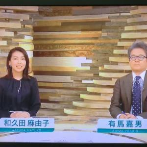 和久田アナはニュース9へ
