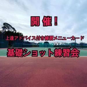 上達アドバイス付き 練習メニュー カード 基礎ショット練習会開催!