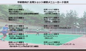 コーチがいなくてもテニスが上手くなる練習メニューが組める『応用ショット練習メニューカード』の10メニュー詳細紹介