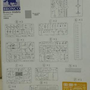 1/35 ボフォース40ミリ機銃製作記20191108