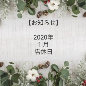 【お知らせ】2020年  1月 店休日