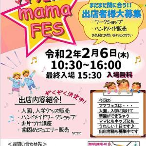 【イベント出店決定!】2月6日(木) 所沢狭山ヶ丘オレンジタウンママフェス