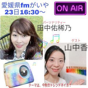 本日、憧れのラジオ出演✨✨✨再放送は、4時半からだよー!!