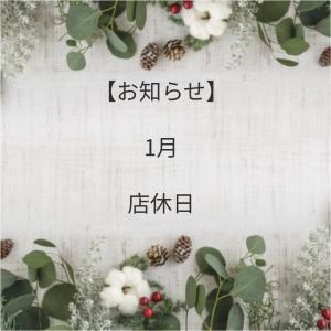 【店休日】2021年 1月