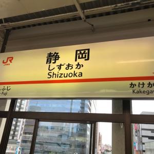 久しぶりの静岡出張