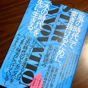 STAR INNOVATION〜風の時代で突き抜けるために水の時代を先に生きる〜