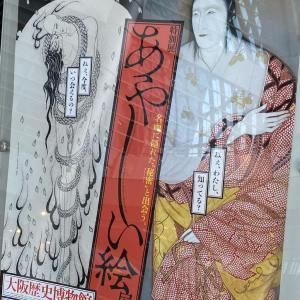 大阪歴史博物館「あやしい絵」展
