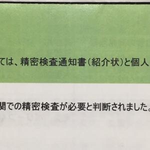 衝撃の告白 \(//∇//)\