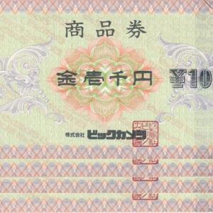 [9414]日本BS放送(BS11)株主優待