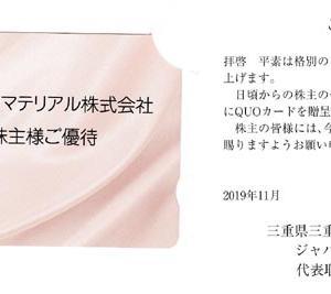 [6055]ジャパンマテリアル 株主優待
