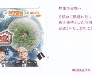 [9405]朝日放送グループホールディングス 株主優待