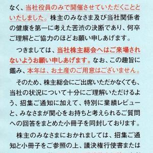 [8001]伊藤忠商事 株主総会に来ないで!