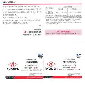 [8084]菱電商事 株主優待