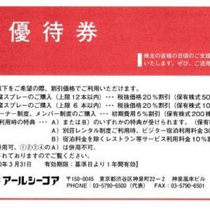 [7837]アールシーコア 株主優待