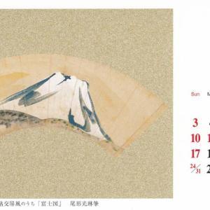 [8058]三菱商事 カレンダー