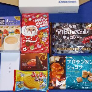 [2207]名糖産業 株主優待