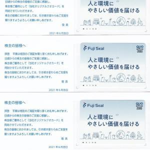 [7864]フジシールインターナショナル 株主優待