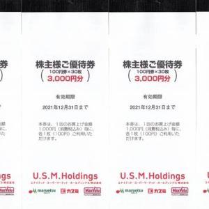[3222]ユナイテッド・スーパーマーケットHD 株主優待到着