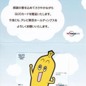 [9413]テレビ東京ホールディングス 株主優待
