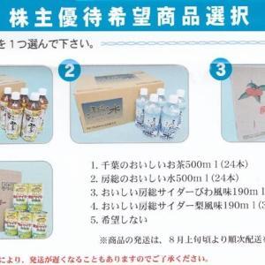 [2599]ジャパンフーズ 株主優待選択