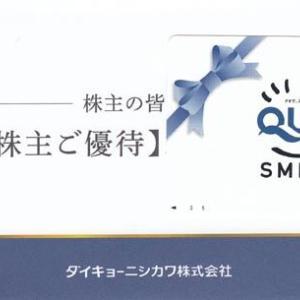 [4246]ダイキョーニシカワ 株主優待