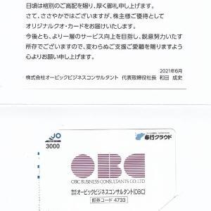 [4733]オービックビジネスコンサルタント 株主優待