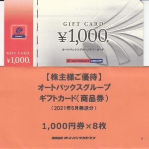 [9832]オートバックスセブン 株主優待