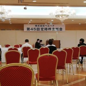 [9997]ベルーナ 株主総会