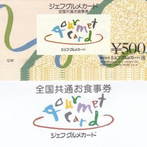 [3252]日本商業開発 株主優待到着その1