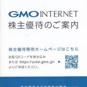[9449]GMOインターネット 株主優待