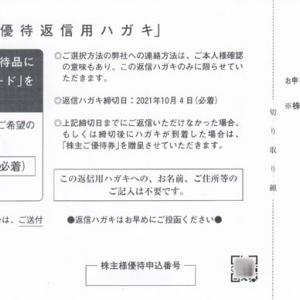 [8273]イズミ 株主優待選択