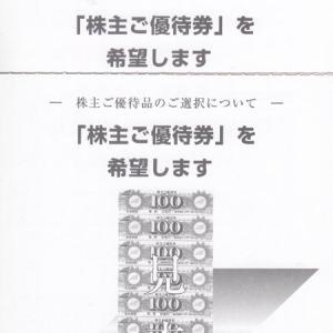 [8167]リテールパートナーズ 株主優待