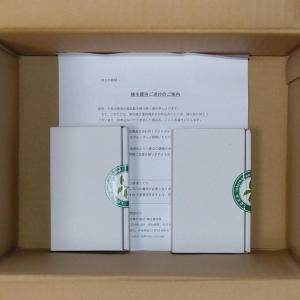 [3140]BRUNO 株主優待到着その2