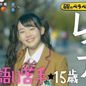 【画像 100枚!】【動画 10本!】「星星のベラベラENGLISH」 レイアちゃん 15才・高校1年生 日本テレビ「ZIP!」毎週月~金 2020年6月