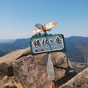 錫杖ケ岳・成覚寺の奉納樹