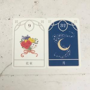 10月31日の恋占いレター「花束と月」