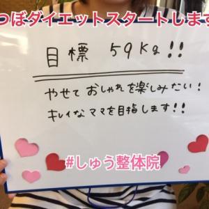 キレイなママを目指します!☆滋賀県大津市しゅう整体院ダイエット☆