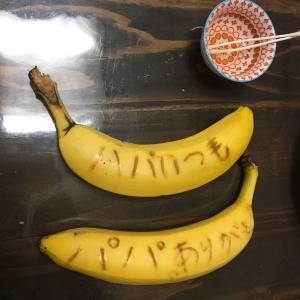 バナナ実験とおうちごはん