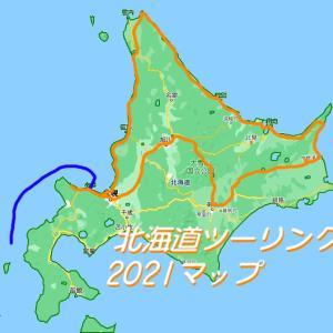今年の北海道ツーリングで走るルートです