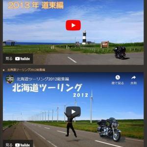 北海道ツーリングに旅立つ前に今までの動画をチェック