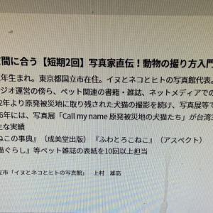 NHK学園写真講座