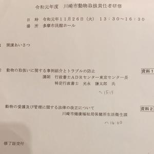 動物取扱責任者研修2019