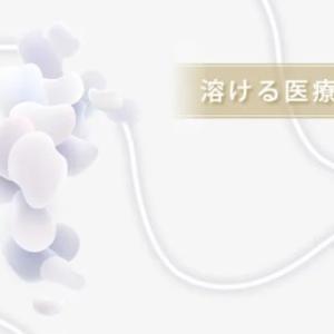 「VOVリフト®プレミアム」の動画