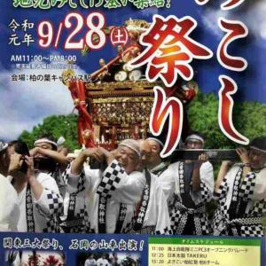 9/28ふるさと田中みこし祭り@柏の葉キャンパス駅前