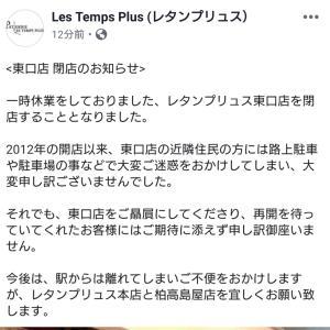 レタンプリュス東口店閉店へ(泣)