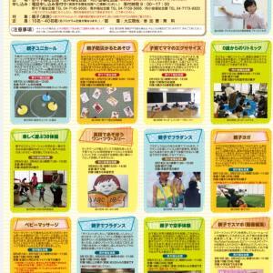 完全無料、親子イベント「SUKUSUKUプログラム」