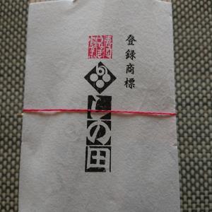ずっと食べたかった「日本料理・割烹しの田」さんのお弁当