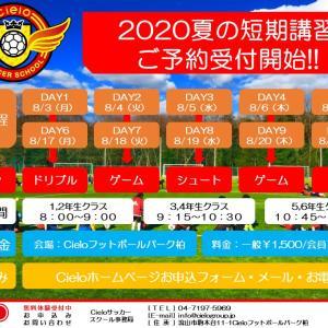 Cieloサッカースクールの夏休み短期プログラム