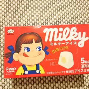 ミルキーはママの味。ミルキーアイスにはまる。