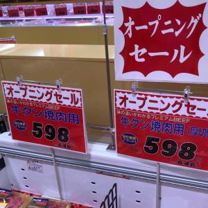 ジャパンミート流山店オープン